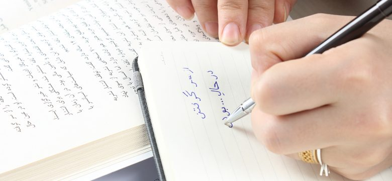 İSMEK Farsça A1 Seviyesi kursu
